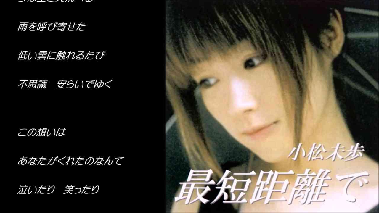 小松未歩 「最短距離で」(1999年5月8日・オリコン16位)