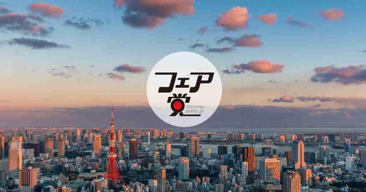 フェア党 – 日本から世界を変えよう