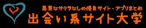 優良出会系サイト・アプリまとめ【出会い系サイト大学】