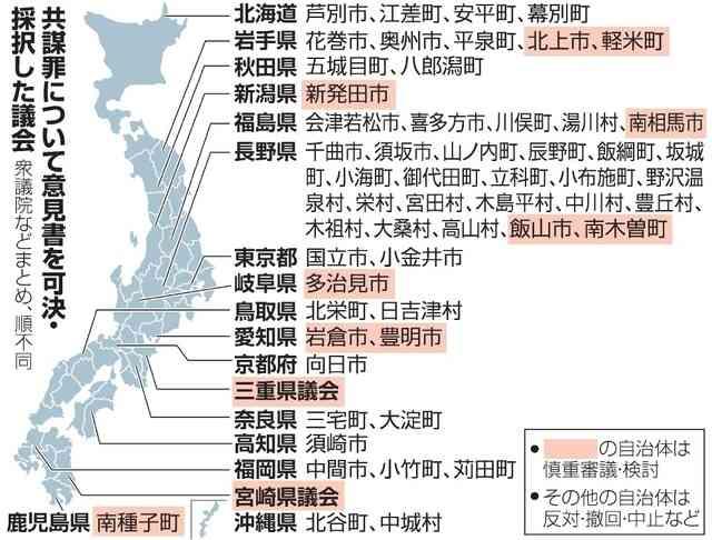 「共謀罪」に地方議会の反対相次ぐ 57自治体が意見書:朝日新聞デジタル