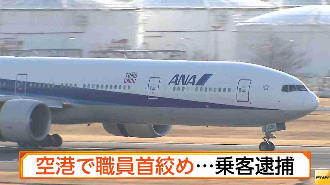 空港で職員首絞め...乗客逮捕 (ホウドウキョク) - Yahoo!ニュース