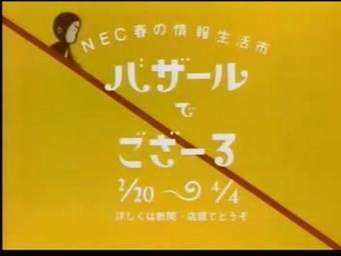 バザールでござーる NEC 1 - YouTube