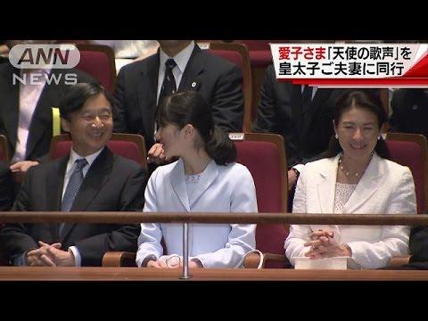 """皇太子ご一家""""天使の歌声""""で人気のコンサート鑑賞(17/05/03) - YouTube"""
