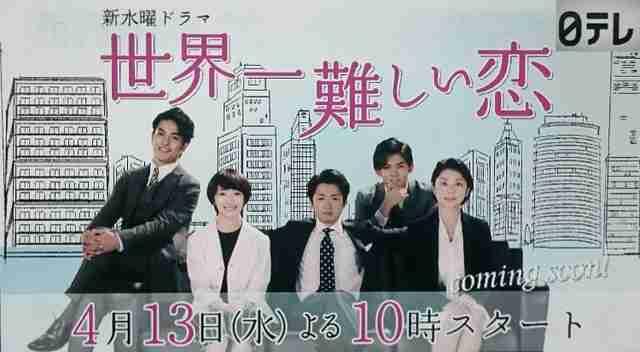 小池栄子が助演女優賞「世界一難しい恋」で恋愛指南
