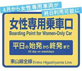 「女性車両廃止しろ」名古屋市議会に黄色い液体入り封書