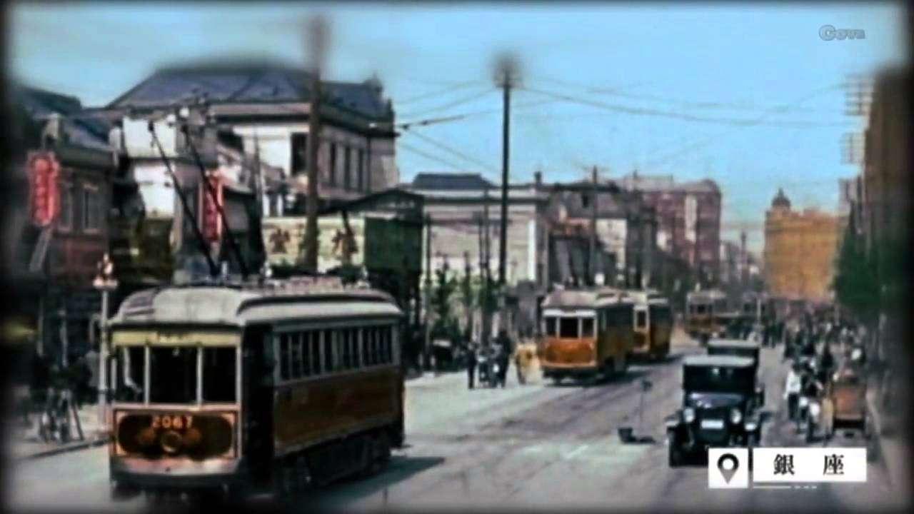 カラー映像で蘇る東京の風景 Tokyo old revives in color - YouTube