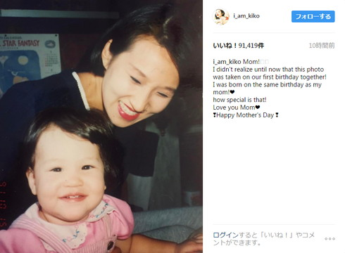 水原希子(1歳)の親子ショットに反響 「いい写真」「ママも綺麗」