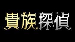 フジ月9「貴族探偵」第3話9・1% 原作ファン、女性が支持― スポニチ Sponichi Annex 芸能