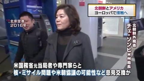 北朝鮮とアメリカ、ヨーロッパで接触へ(TBS系(JNN)) - Yahoo!ニュース