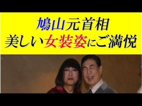 鳩山元首相 美しい女装姿にご満悦 :民主党元代表、元総理大臣鳩山由紀夫氏 女装のミュージカル出演  MAXSCOPE JOURNAL - YouTube