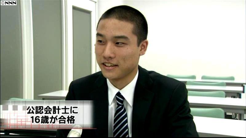 史上最年少 16歳少年が公認会計士に合格|日テレNEWS24