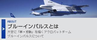 ブルーインパルス|広報|防衛省 [JASDF] 航空自衛隊