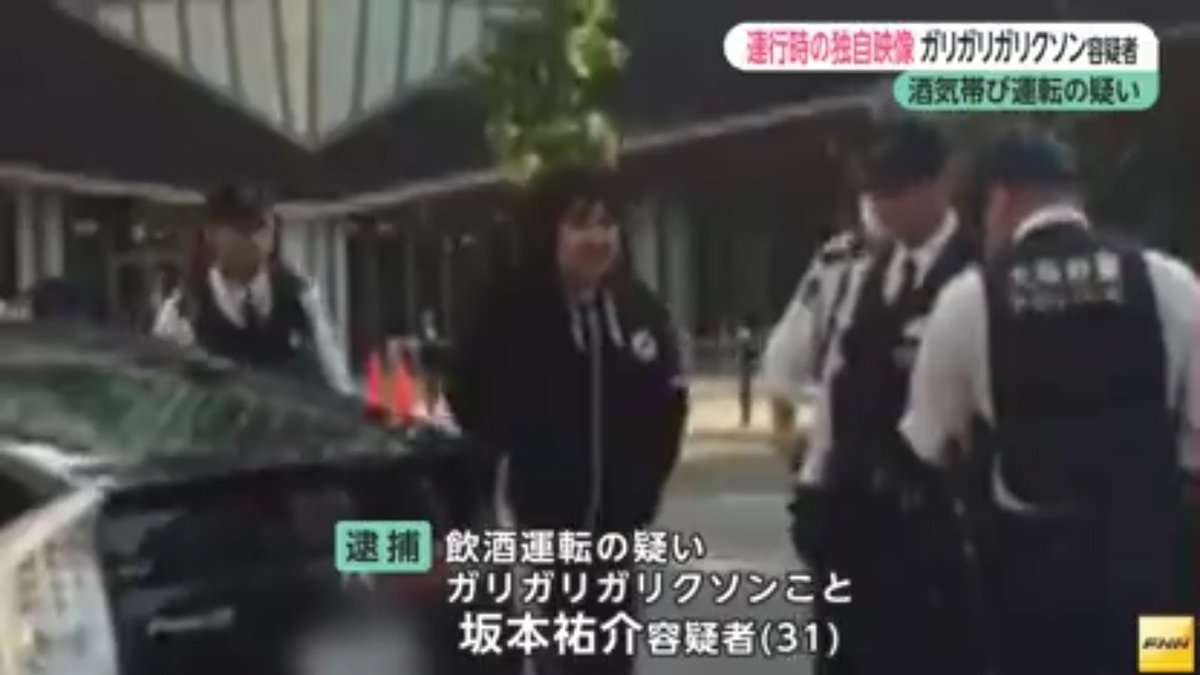 吉本芸人ガリガリガリクソンさん、酒気帯び運転疑いで聴取 大阪府警