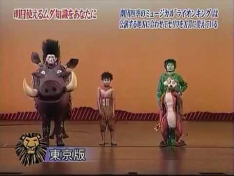 トリビアの泉「劇団四季のミュージカル『ライオンキング』 - YouTube