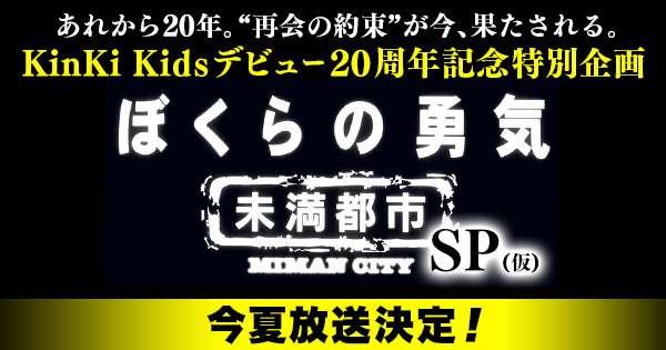 ぼくらの勇気~未満都市SP(仮) 日本テレビ