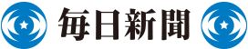 大阪弁護士会:法廷で手錠「人権侵害」…アンケート開始 - 毎日新聞