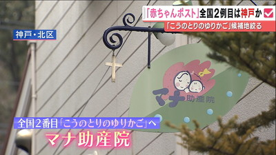 赤ちゃんポスト、神戸の助産院に設置見送り 相談限定
