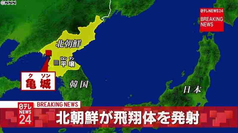 北朝鮮が飛翔体1発を発射 失敗か(日本テレビ系(NNN)) - Yahoo!ニュース