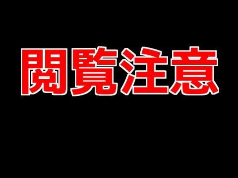 【閲覧注意】某若手吉本芸人に集団レ◯プされた被害女性に取材! - YouTube