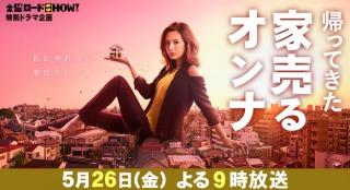 【実況・感想】金曜ロードSHOW!特別ドラマ企画「帰ってきた家売るオンナ」