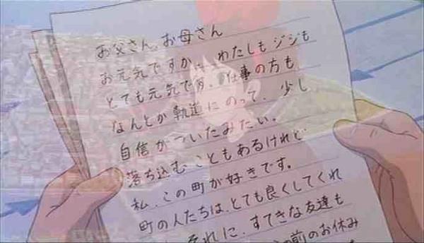 もし魔女の宅急便のキキがそれで落ち込んだら嫌な手紙