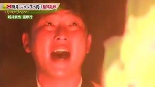 セ・リーグMVP 広島の新井 護摩行で精神鍛錬 2017年1月11日20時27分 - YouTube