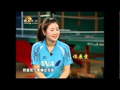 福原愛の中国語 - YouTube