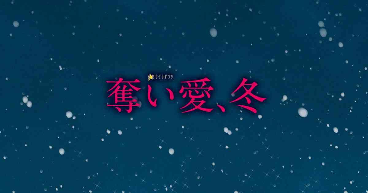 主題歌&オープニング|金曜ナイトドラマ「奪い愛、冬」|テレビ朝日