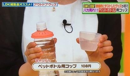 水筒代わりに!キャンドゥ「ペットボトル用コップ」が衛生的でこの夏使える♩