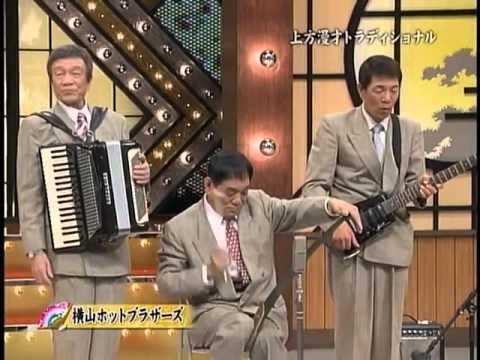 横山ホットブラザーズ お前はアホか〜 - YouTube