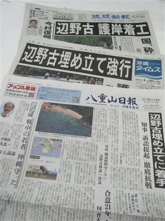 沖縄「第3の県紙」八重山日報、本島の報道に新風 (産経新聞) - Yahoo!ニュース