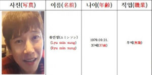 【続報】ラーメン店でヘイト受けた37歳無職の韓国人、「寿司女」「日本征服ガイド」と題した日本人女性のナンパ動画を生配信して収益を上げていた