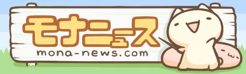 【岐阜BBQ殺人】大脇正人さんの関係者らしき人物がモナニュース降臨、自作自演で被害者擁護するも即バレして逃亡