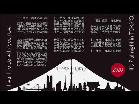 東京は夜の七時 -リオは朝の七時- - YouTube
