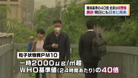 北京で今年初めての警報、黄砂6日にも日本に飛来(TBS系(JNN)) - Yahoo!ニュース