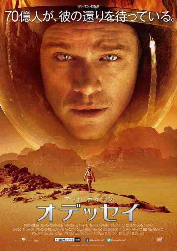 映画オデッセイを見た後「TOKIOを火星に置き去り」にしたくなる人続出
