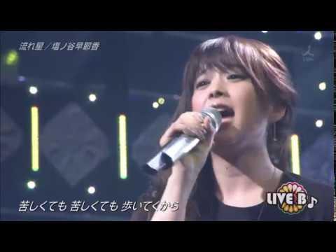 塩ノ谷早耶香  流れ星 - YouTube