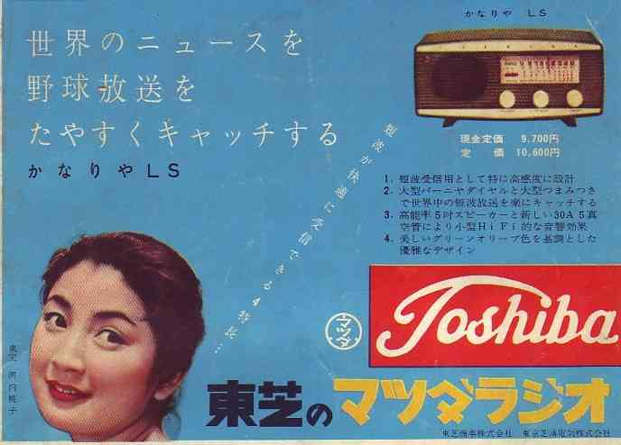 昔の広告を貼っていくトピ