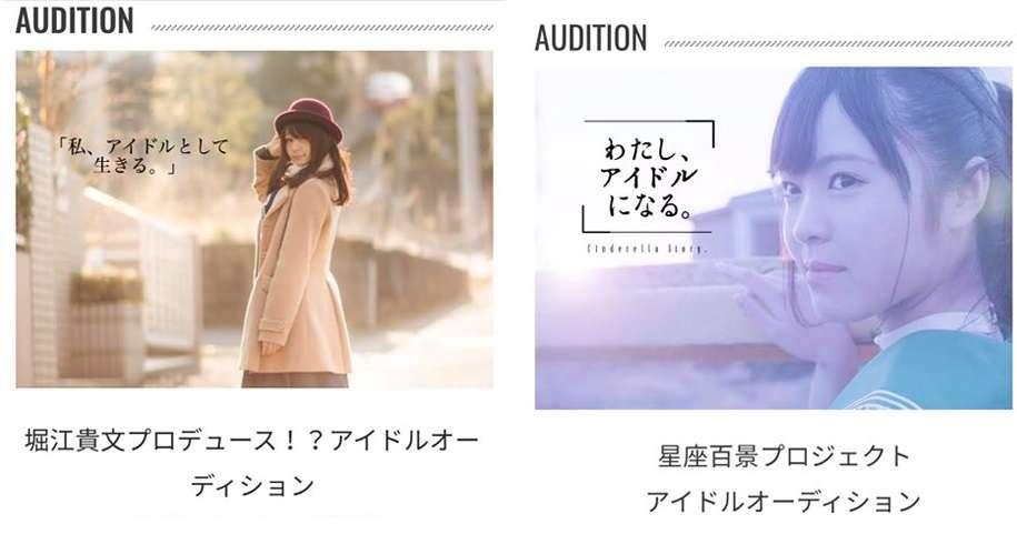 【炎上】堀江貴文プロデュースのアイドルサイト、パクリを告発される | netgeek