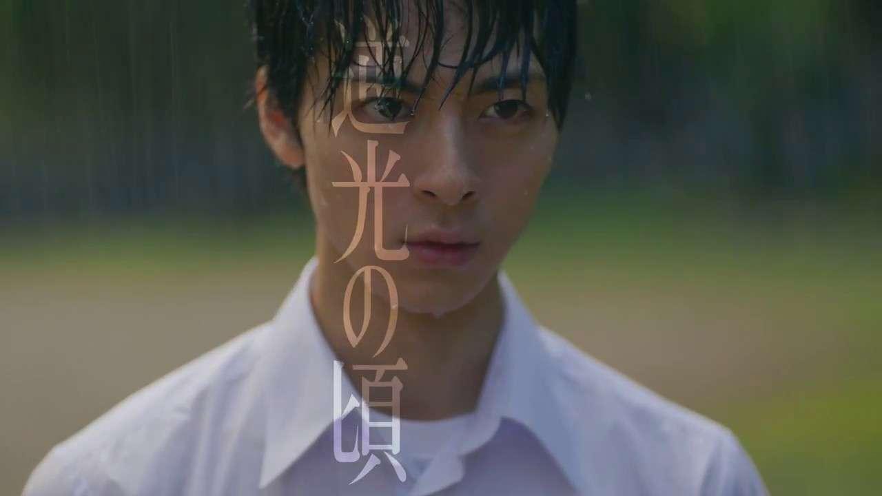 ずぶ濡れの高杉真宙…映画『逆光の頃』特報映像 - YouTube