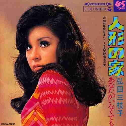 46年前の本日、弘田三枝子「人形の家」がオリコン・チャートで1位を獲得|大人のMusic Calendar|大人のミュージックカレンダー