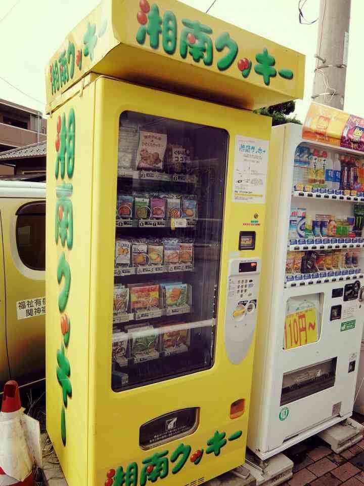変わった自動販売機
