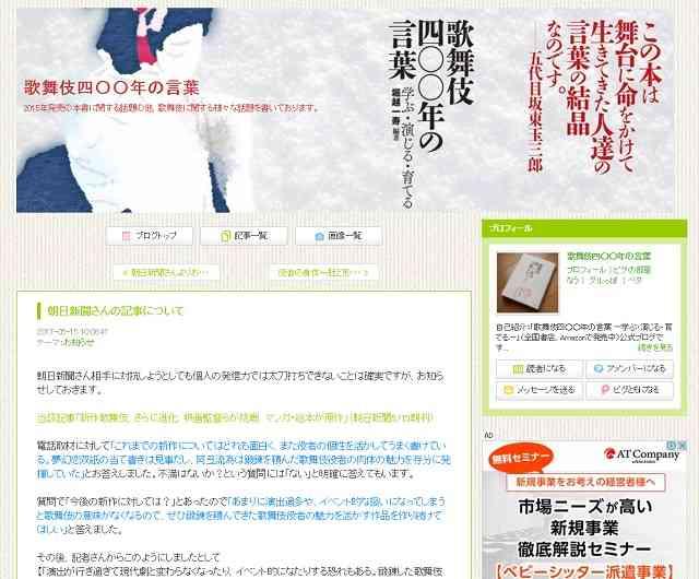 朝日新聞の新作歌舞伎記事でミスリード!? 歌舞伎大向弥生会幹事「二度と関わらないようにしたい」 | ガジェット通信