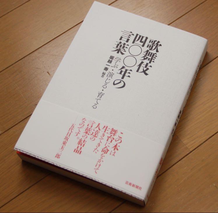 朝日新聞さんの記事について(訂正版)|歌舞伎四〇〇年の言葉