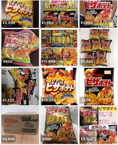 【15万円】ネットオークションで盛大な「カール転売祭り」が始まる