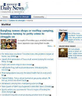 毎日新聞英語版サイト 「変態ニュース」を世界発信 : J-CASTニュース