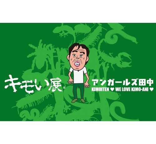 「キモい展」会場にアンガールズ田中本人展示   Narinari.com