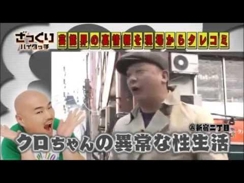 千原ジュニア&フットボールアワー クロちゃんの異常な○○生活に衝撃 - YouTube