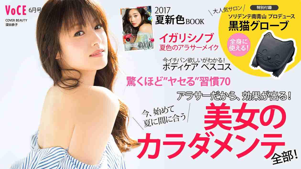 VOCE(ヴォーチェ)|美容雑誌『VOCE』公式サイト