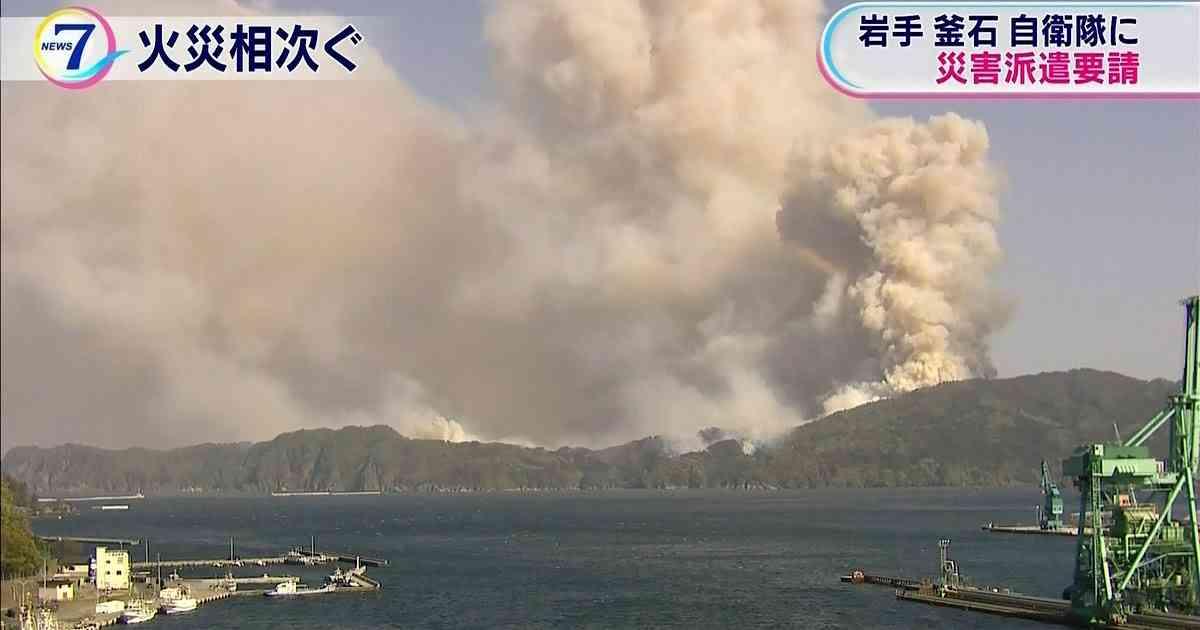 釜石山火事の霊的意味 - 宇宙の兄弟たちへ@スピリチュアルブログ